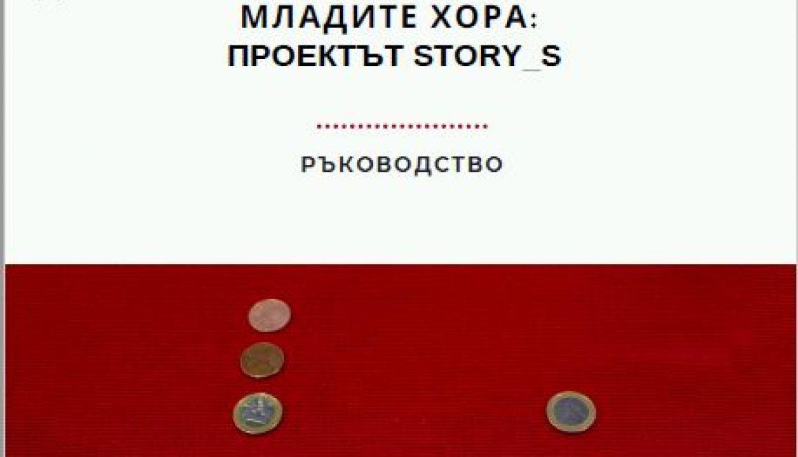 Материали по проекта STORY_S