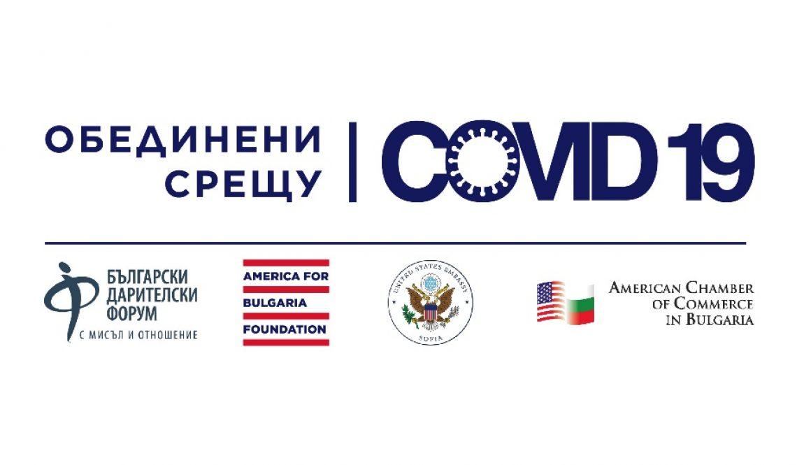Обединени срещу Covid-19