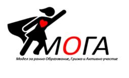 """Стартираме """"МОГА"""" – нов стратегически проект в подкрепа на ранното детско развитие"""